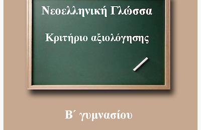 Κριτήριο αξιολόγησης:Σχολείο