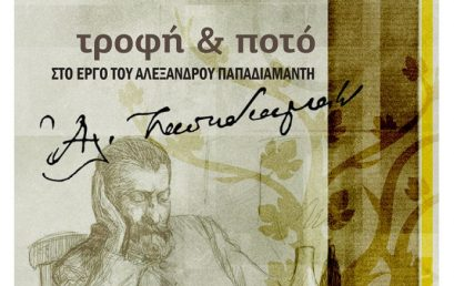 Ημερίδα: Τροφή & Ποτό στο Έργο του Αλέξανδρου Παπαδιαμάντη (2/6/17)