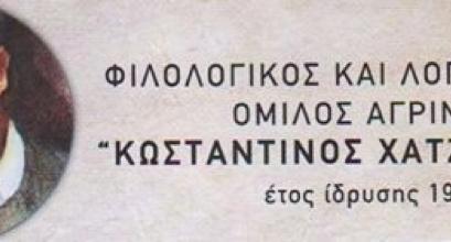 7ος Πανελλήνιος Ποιητικός Διαγωνισμός (30/9/2017)