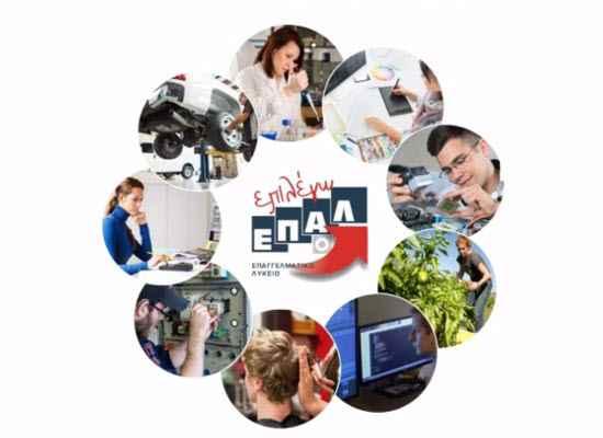 Ξεπέρασαν τις 67.000 οι ηλεκτρονικές δηλώσεις προτίμησης για την εγγραφή στα ΕΠΑΛ