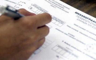 Υποβολή ηλεκτρονικού Μηχανογραφικού υποψηφίων που πάσχουν από σοβαρές παθήσεις