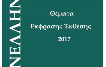 Θέματα 2017 – Νεοελληνική Γλώσσα – Ημερήσιο Λύκειο – Εσπερινό Λύκειο (Δ' τάξη) – ΕΠΑΛ (Ομάδα Β)