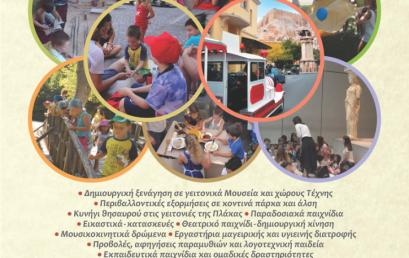Ταξίδι στο  κέντρο της πόλης:Summer Camp 2017 στο  Μουσείο Σχολικής Ζωής και Εκπαίδευσης