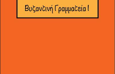 Εισαγωγή στη Βυζαντινή Γραμματεία Ι(3)