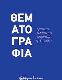 Αδίδακτο κείμενο: Λυσίου, Ὑπὲρ τῶν Ἀριστοφάνους χρημάτων 55-57