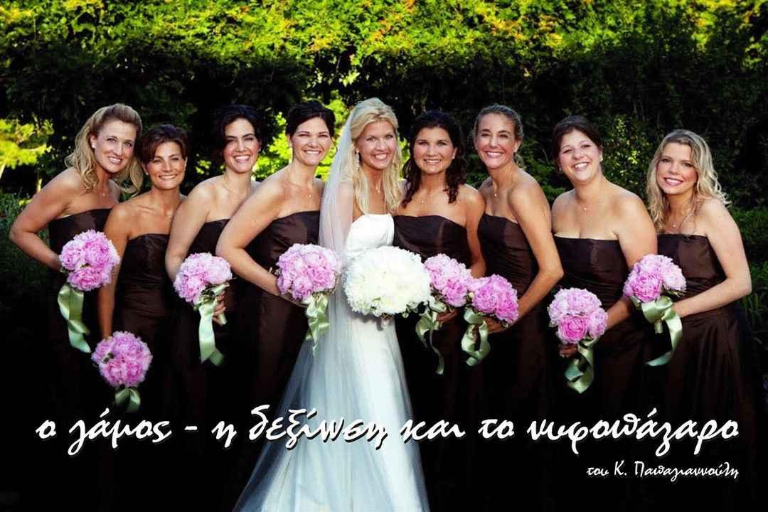 Ο γάμος, η δεξίωση και το νυφοπάζαρο