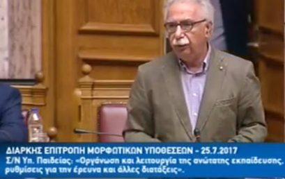 Σημεία της ομιλίας του Υπουργού Παιδείας, Έρευνας και Θρησκευμάτων στην Διαρκή Επιτροπή Μορφωτικών Υποθέσεων στη Βουλή