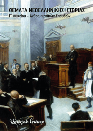 Ιστορία προσανατολισμού: 11. Το εξωελλαδικό ελληνικό κεφάλαιο (Ασκήσεις)