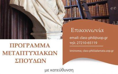 Πρόγραμμα μεταπτυχιακών σπουδών στην Aρχαία Eλληνική Φιλολογία