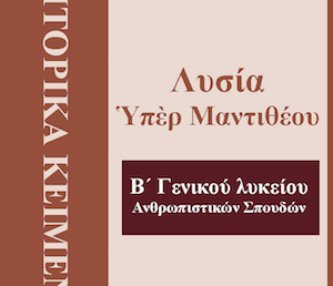 Κριτήριο αξιολόγησης: Λυσία Υπέρ Μαντιθέου 10-12, Ξενοφῶντος Ἑλληνικά 2.4.2.1 – 2.4.4.1
