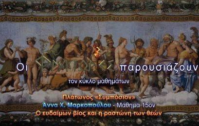 Πλάτωνος Συμπόσιον – Άννα Χ. Μαρκοπούλου. Μάθημα 15ον : Ο ευδαίμων βίος και η ραστώνη των θεών