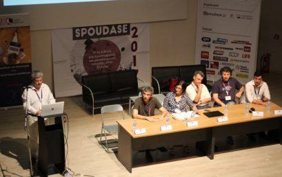 """Το Ελληνικό Ανοικτό Πανεπιστήμιο συμμετείχε στην Έκθεση """"Spoudase 2017"""