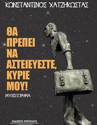 Κωνσταντίνος Χατζηκώστας, Θα πρέπει να αστειεύεστε, κύριέ μου! | Βιβλιοπαρουσίαση