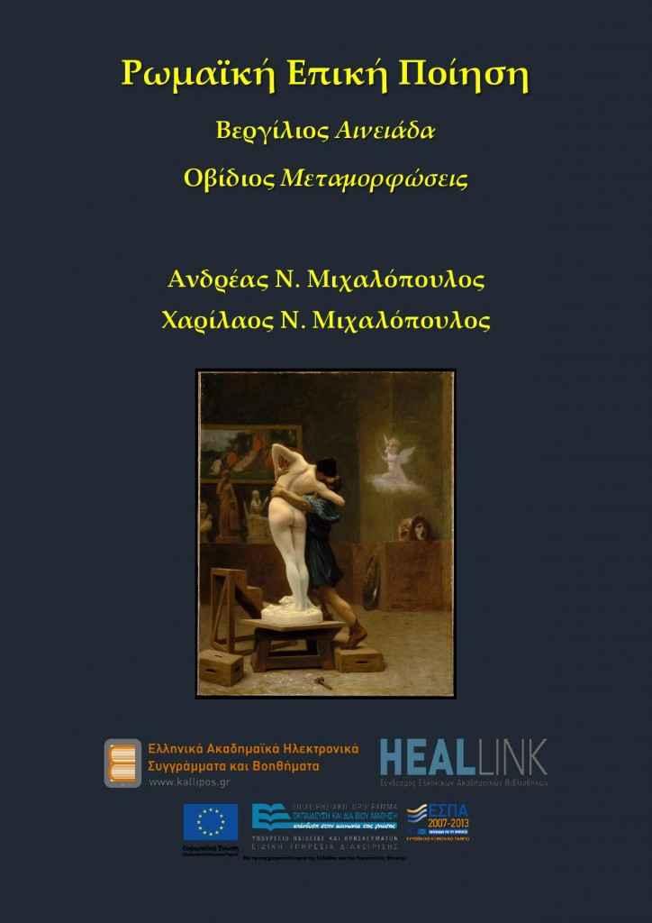 Ρωμαϊκή Επική Ποίηση:Βεργίλιος Aινειάδα-Οβίδιος Mεταμορφώσεις