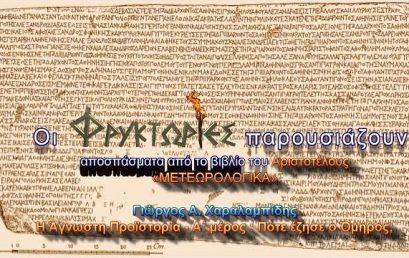 Η Άγνωστη Προϊστορία. Α΄ μέρος : Πότε έζησε ο Όμηρος;