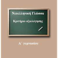 Νεοελληνική Γλώσσα Α´ Γυμνασίου: Το πιο σοβαρό πρόβλημα στο σχολείο