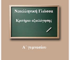 Κριτήριο αξιολόγησης:Ο νέος ρόλος του δασκάλου