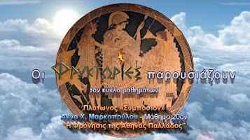Πλάτωνος Συμπόσιον – Άννα Χ. Μαρκοπούλου. Μάθημα 20ον : Η Φρόνησις της Αθηνάς Παλλάδος