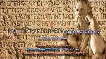 Πλάτωνος Συμπόσιον – Άννα Χ. Μαρκοπούλου. Μάθημα 19ον : Η Αιδώς προϋπόθεση Συμπαντικής Ειρήνης