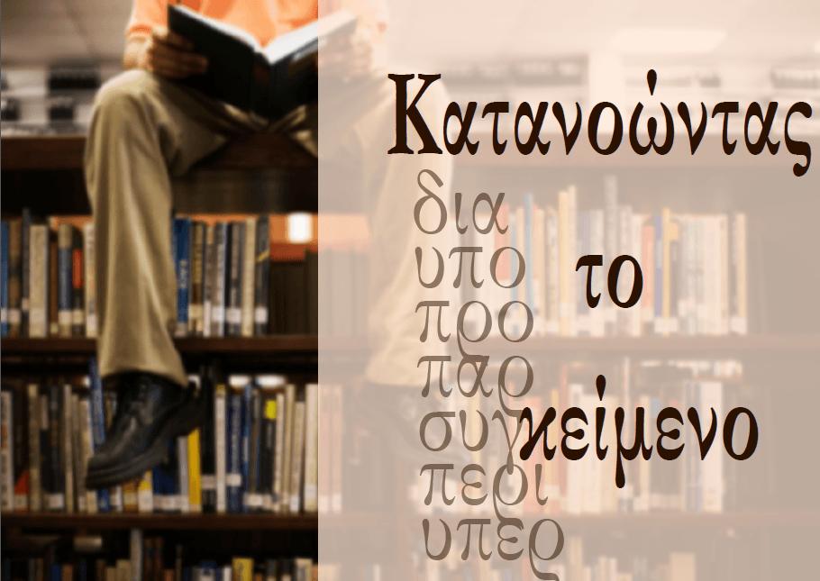 Διερεύνηση διδακτικών πρακτικών για μια πολυεπίπεδη και διαφοροποιημένη προσέγγιση της ανάγνωσης στα ΕΠΑ.Λ.