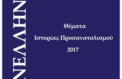 Θέματα 2017 – Ιστορία (Προσανατολισμού) – Ομογενείς