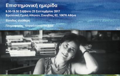 Επιστημονική ημερίδα: Κύπρος, γυναικεία φωνή και μνήμη (23/9/2017)