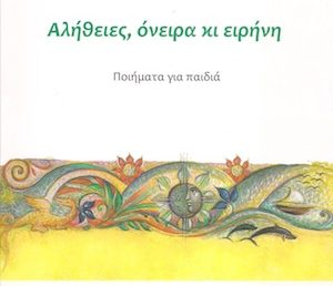Παρουσίαση ποιητικής συλλογής «Αλήθειες, όνειρα κι ειρήνη»