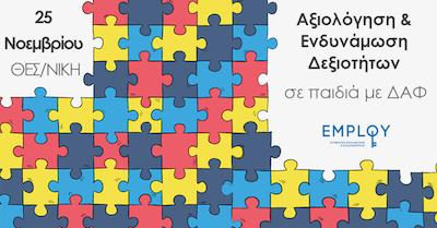 Σεμινάριο:Αξιολόγηση και ενδυνάμωση  δεξιοτήτων σε παιδιά με ΔΑΦ(Θεσσαλονίκη)