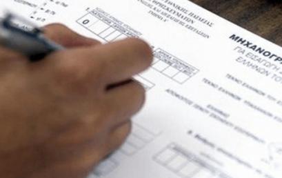 Μηχανογραφικό δελτίο για τις πανελλαδικές εξετάσεις 2019