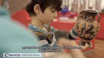 Μουσείο Κυκλαδικής Τέχνης:Πρόγραμμα e-Learning | Μουσείο και Παιδί