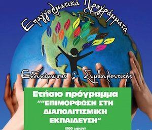 """Ετήσιο Πρόγραμμα: """"Επιμόρφωση στη Διαπολιτισμική Εκπαίδευση» (500 ωρών)"""