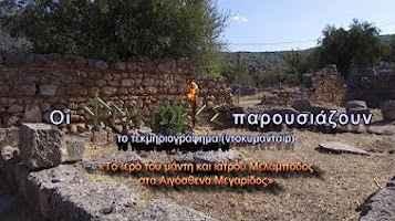 Το Ιερό του μάντη και ιατρού Μελάμποδος στα Αιγόσθενα Μεγαρίδος