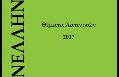 Θέματα 2017 – Λατινικά – Ημερήσιο Λύκειο – Εσπερινό Λύκειο(Επαναληπτικά)