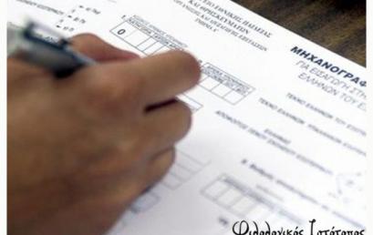 Πανελλαδικές 2018: Υποβολή μηχανογραφικού υποψηφίων με σοβαρές παθήσεις (5%)