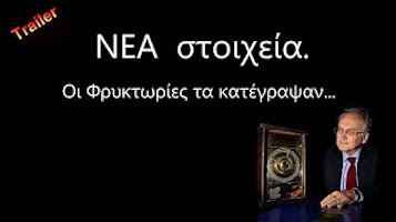 Οπτικά όργανα των αρχαίων Ελλήνων – Νέα στοιχεία(Trailer)
