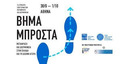 Συνέδριο Μετάφραση και Διερμηνεία στην Ελλάδα και τη διεθνή αγορά (Αθήνα, 30/9-1/10/17)