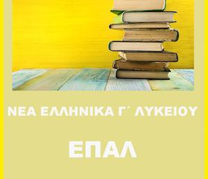 Νέα Ελληνικά ΕΠΑΛ: Διδακτέα – εξεταστέα ύλη Πανελλαδικών εξετάσεων 2020