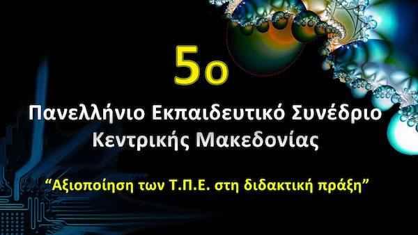 Παράταση υποβολής εργασιών 5ου Πανελλήνιου Συνεδρίου Κ. Μακεδονίας: «Αξιοποίηση των Τ.Π.Ε. στη Διδακτική Πράξη»