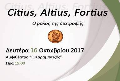 Εκδήλωση:«Citius, Altius, Fortius. Ο ρόλος της διατροφής»