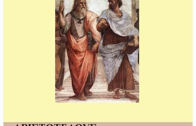 """Αριστοτέλη """"Ηθικά Νικομάχεια"""" 8, 9: Κριτήριο αξιολόγησης"""