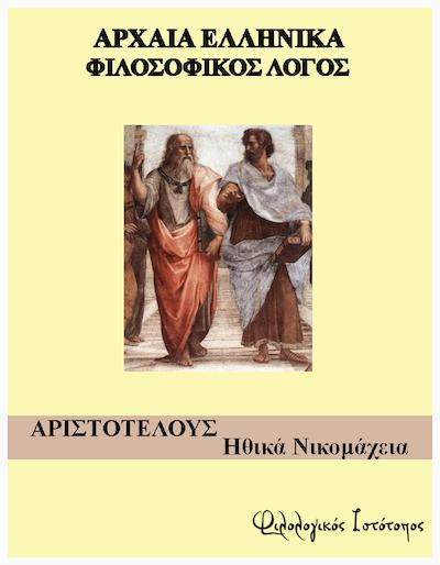 """Αριστοτέλη """"Ηθικά Νικομάχεια"""" 4-5: Κριτήριο αξιολόγησης"""
