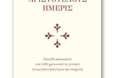 Νέα έκδοση:«Αριστοτέλους Ημερίς» από το Ίδρυμα Αικατερίνης Λασκαρίδη