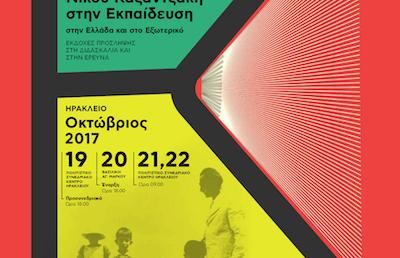 """Διεθνές Συνέδριο:""""Η Θέση του Νίκου Καζαντζάκη στην Εκπαίδευση στην Ελλάδα και στο εξωτερικό""""-ebook"""