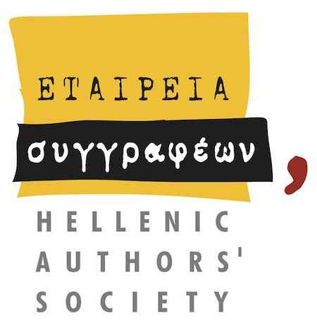 Βραβεία της Εταιρείας Συγγραφέων