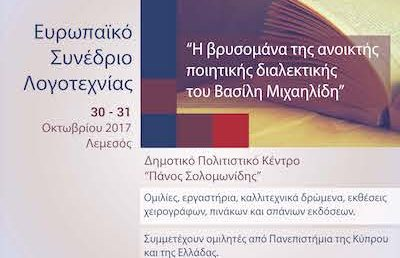 1o Ευρωπαϊκό Συνέδριο Λογοτεχνίας