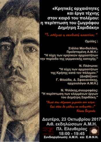 Κρητικές αρχαιότητες και έργα τέχνης στον καιρό του πολέμου:Η περίπτωση του ζωγράφου Δημήτρη Σαριδάκη