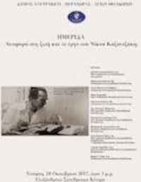 Συνδέσμος Φιλολόγων Ν. Κορινθίας:Ημερίδα για το Έτος Καζαντζάκη