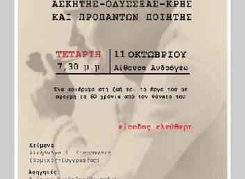 Εκδήλωση με θέμα: Νίκος Καζαντζάκης: Ασκητής – Οδυσσέας – Κρης και προπάντων Ποιητής