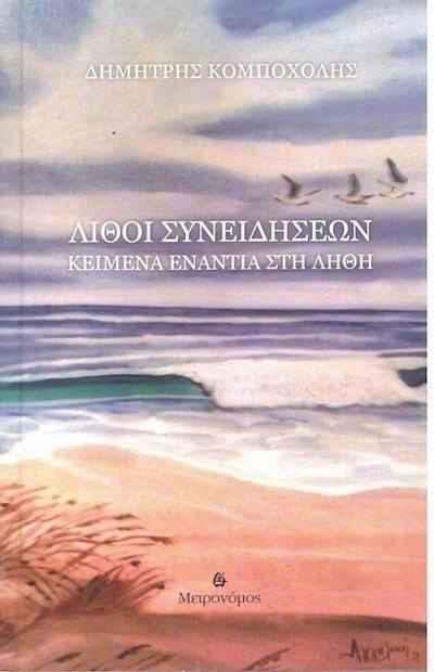 Σχόλια για το βιβλίο «Λίθοι συνειδήσεων – κείμενα ενάντια στη λήθη»
