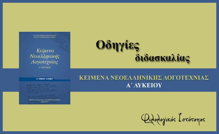 Οδηγίες για τη διδασκαλία της Νέας Ελληνικής Λογοτεχνίας στην Α΄ τάξη Ημερήσιου Γενικού Λυκείου (2017 – 2018)